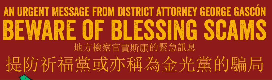 Chinese Blessing